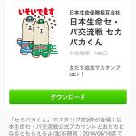 【限定LINEスタンプ】日本生命セ・パ交流戦 セカパカくん(日本生命)2014年6月16日(月)まで