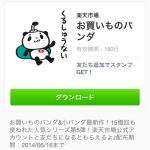 【限定LINEスタンプ】お買いものパンダ(楽天市場)2014年6月16日(月)まで