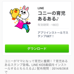 【限定LINEスタンプ】コニーの育児あるあるスタンプ♪(LINE)2014年6月23日(月)まで