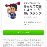 【限定LINEスタンプ】みんなで応援しよう!『円陣』スタンプ(アディダスジャパン)2014年6月23日(月)まで