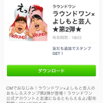 【限定LINEスタンプ】ラウンドワン×よしもと芸人★第2弾★(ラウンドワン)2014年6月23日(月)まで