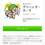 【限定LINEスタンプ】グリーン ダ・カ・ラ(サントリー)2014年6月23日(月)まで