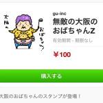 【LINEスタンプ】無敵の大阪のおばちゃんZ