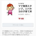 【LINEスタンプ】ママ専用スタンプ。シバキヨの子育て丼
