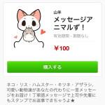 【LINEスタンプ】メッセージアニマルず!