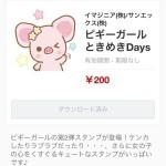 【LINEスタンプ】ピギーガール ときめきDays