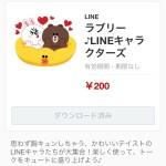 【LINEスタンプ】ラブリー♪LINEキャラクターズ