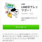 【限定LINEスタンプ】LINE@でレッツゴー!(LINE)2014年6月16日(月)まで