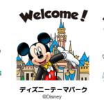 【新作スタンプ】ディズニーテーマパーク、キキ&ララ、赤毛のアン、サウスパーク、闇金ウシジマくん