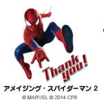 【新作LINEスタンプ】アメイジング・スパイダーマン 2、リラックマ スイート、江頭2:50、魁!! クロマティ高校、FOXY