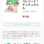 【LINEスタンプ】バレリーナ!チュチュちゃん