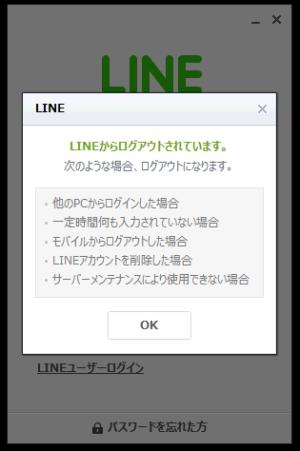 【LINEうらわざ】LINEトークが盗み見されていないか確認する方法6