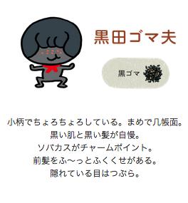 爽健美茶ボタニカルフレンズ 黒田ゴマ夫