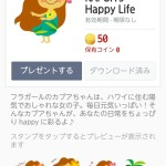 【LINEスタンプ】KAPUA's Happy Life