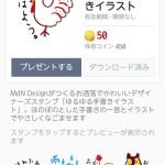 【LINEスタンプ】ゆるゆる手書きイラスト