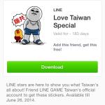 【海外限定LINEスタンプ:台湾】Love Taiwan Special(LINE)2014年7月26日まで