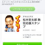 【限定LINEスタンプ】松木安太郎 熱狂応援スタンプ(アクエリアス)2014年8月25日(月)まで