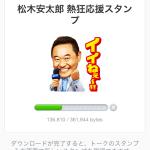 【1週間連続LINEスタンププレゼント】最終日