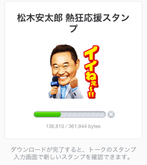 【限定LINEスタンプ】松木安太郎 熱狂応援スタンプ(アクエリアス)