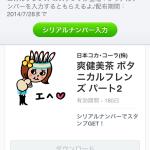 【限定LINEスタンプ】爽健美茶 ボタニカルフレンズ パート2(日本コカ・コーラ㈱)2014年7月28日(月)まで