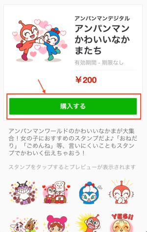 【LINEうらわざ】iPhone版LINEで有料スタンプをプレゼントする方法1