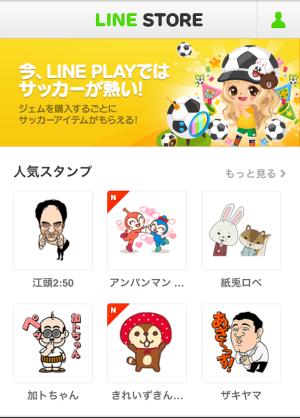 【LINEうらわざ】iPhone版LINEで有料スタンプをプレゼントする方法3