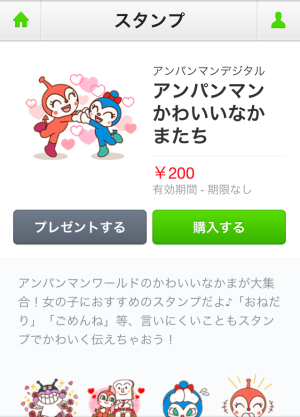 【LINEうらわざ】iPhone版LINEで有料スタンプをプレゼントする方法5