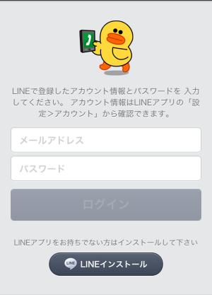【LINEうらわざ】iPhone版LINEで有料スタンプをプレゼントする方法2