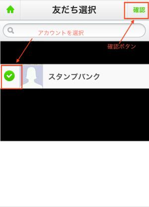 【LINEうらわざ】iPhone版LINEで有料スタンプをプレゼントする方法6