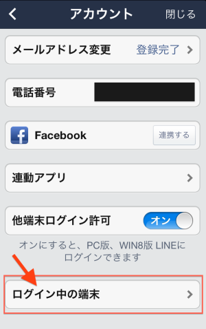 【LINEうらわざ】LINEトークが盗み見されていないか確認する方法2