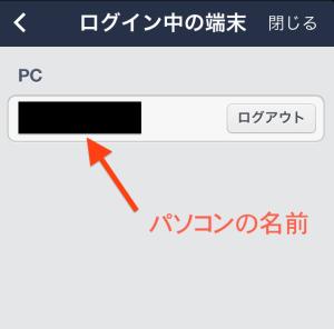 【LINEうらわざ】LINEトークが盗み見されていないか確認する方法9