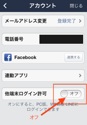 【LINEうらわざ】LINEトークが盗み見されていないか確認する方法1