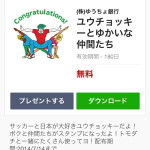 【限定LINEスタンプ】ユウチョッキーとゆかいな仲間たち((株)ゆうちょ銀行)2014年7月14日まで