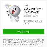 【限定LINEスタンプ】3D LINEキャラクターズ(LINE)2014年7月14日(月)まで