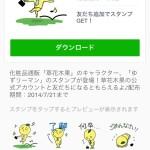 【限定LINEスタンプ】ゆずリーマン(キナリ)2014年7月21日(月)まで