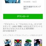 【限定LINEスタンプ】フルスロットル×デビルマン(UCC上島珈琲)2014年6月30日(月)まで