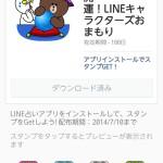 【限定LINEスタンプ】開運!LINEキャラクターズおまもり 2014年7月10日(木)まで