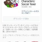 【限定LINEスタンプ】LINE Characters: Soccer fever 2014年7月9日(水)まで