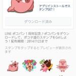 【限定LINEスタンプ】LINE ポコパン 2014年7月23日(水)まで