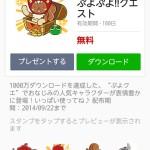 【限定LINEスタンプ】ぷよぷよ!!クエスト 2014年9月22日(月)まで