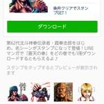 【限定LINEスタンプ】蒼天の拳無料GETは2014年7月22日(火)まで