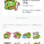 【限定LINEスタンプ】LINE パズルボブル 2014年8月20日(水)まで