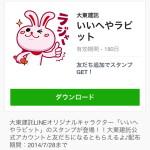 【限定LINEスタンプ】いいへやラビット(大東建託)2014年7月28日(月)まで