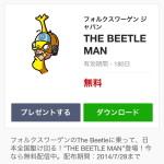【限定LINEスタンプ】THE BEETLE MAN(フォルクスワーゲン ジャパン)2014年7月28日(月)まで