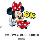 【新作LINEスタンプ】ミニーマウス(キュートな毎日)、坂上忍、キングダム、化物語、KIRIMIちゃん.、猫のダヤン