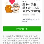 【限定LINEスタンプ】新キャラ登場!カーネルスタンプ第2弾(ケンタッキーフライドチキン)2014年8月4日(月)まで