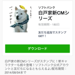 【限定LINEスタンプ】白戸家新CMシリーズ(ソフトバンク)2014年8月4日(月)まで