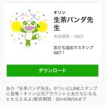 【限定LINEスタンプ】生茶パンダ先生(キリン)2014年8月4日(月)まで