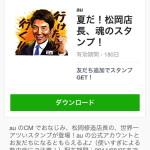 【限定LINEスタンプ】夏だ!松岡店長、魂のスタンプ!(au)2014年8月25日(月)まで