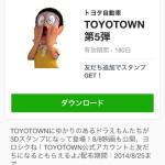 【限定スタンプ】TOYOTOWN第5弾(トヨタ自動車)2014年8月25日(月)まで